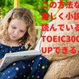英文多読のススメ|Graded Readersを使おう|TOEIC英語勉強法